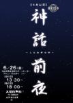 神話前夜 – 劇団120◯EN 第3回公演