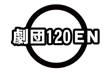 劇団120○EN ロゴ