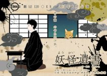 劇団120○EN 第9回公演『妖怪遺書』ポスター