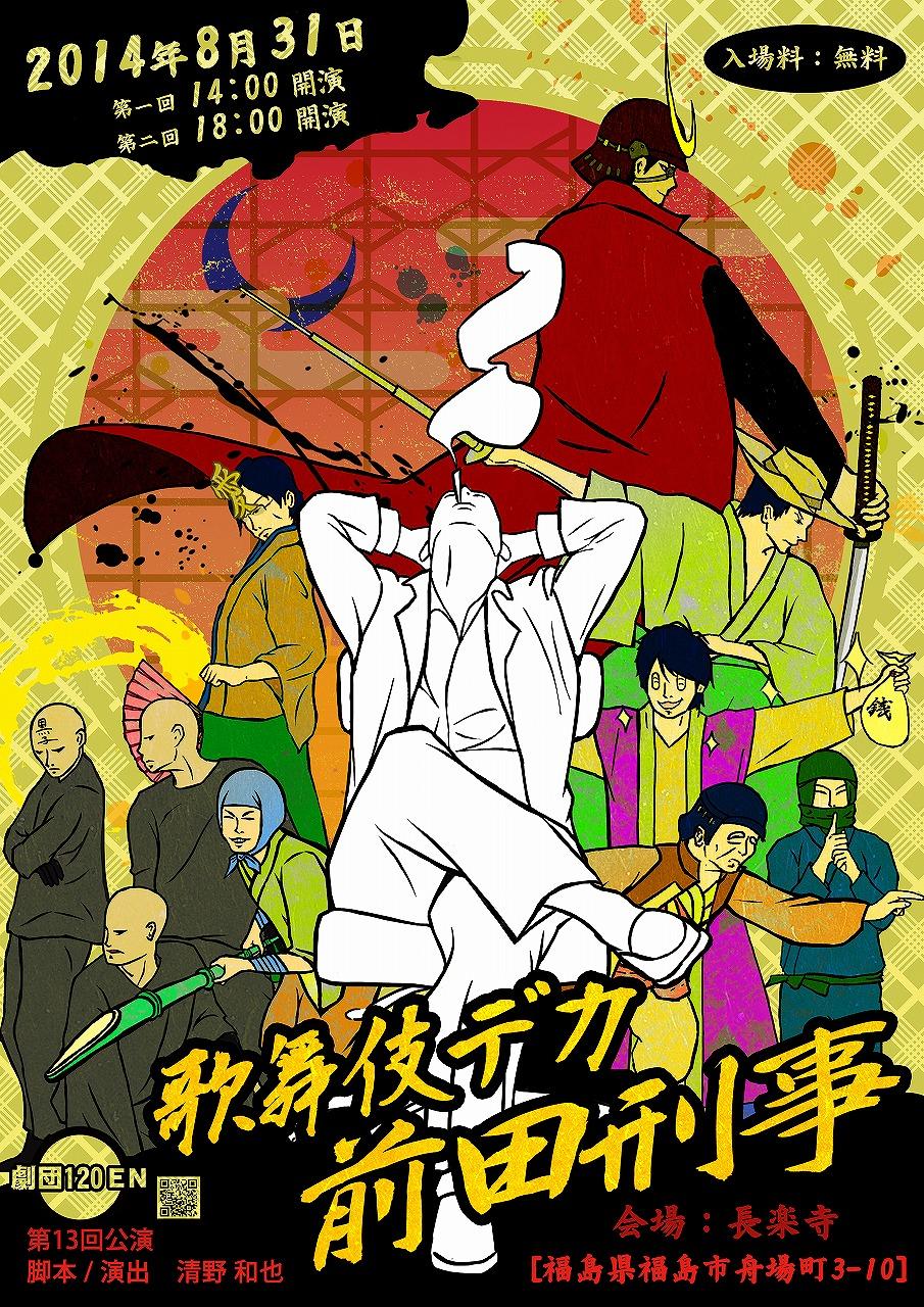 歌舞伎デカ 前田刑事