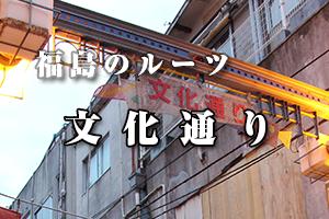 福島のルーツ - 文化通り