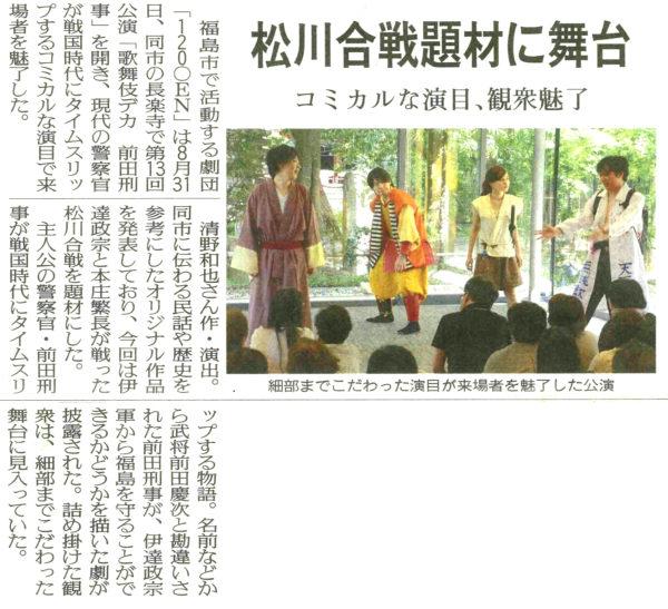福島民友 - 2014年9月2日掲載