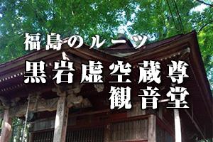 福島のルーツ - 黒岩虚空蔵尊 観音堂