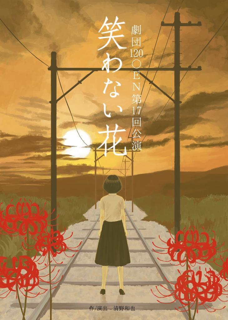 第17回公演 『笑わない花』