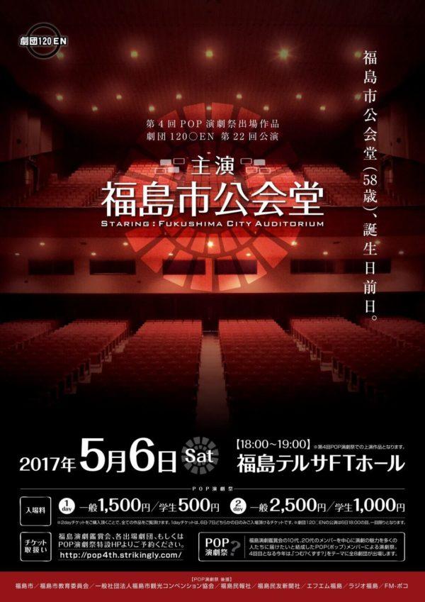 第22回『主演:福島市公会堂』