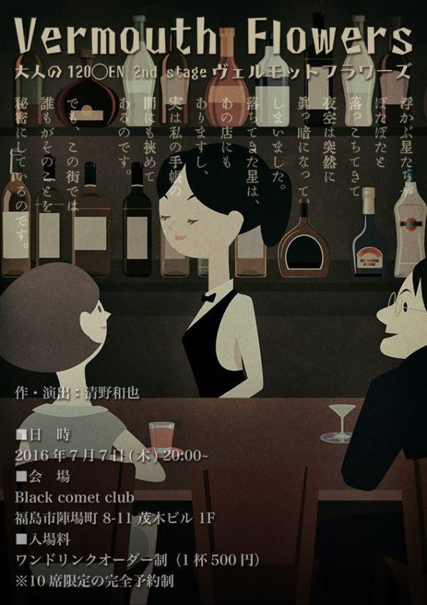 大人の120◯EN 1st&2nd 『ヴェルモット・フラワーズ』