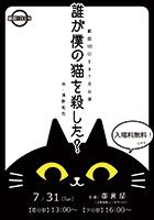 誰が僕の猫を殺した? – 劇団120◯EN 第4回公演