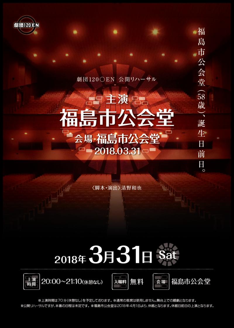 公開リハーサル『主演:福島市公会堂 会場:福島市公会堂-2018.03.31-」