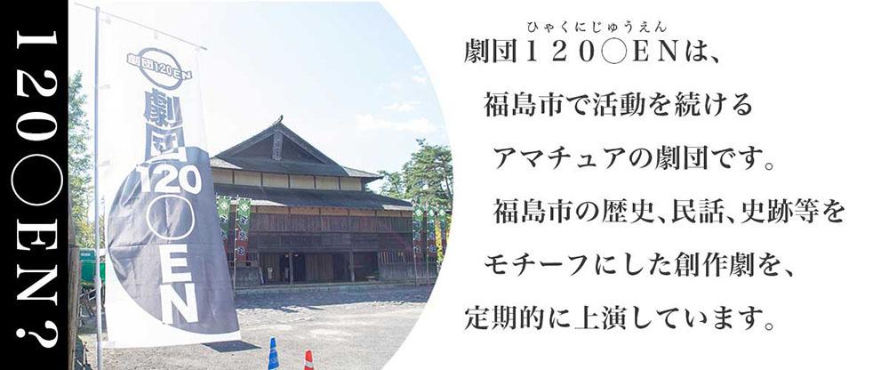 福島市の劇団120○EN
