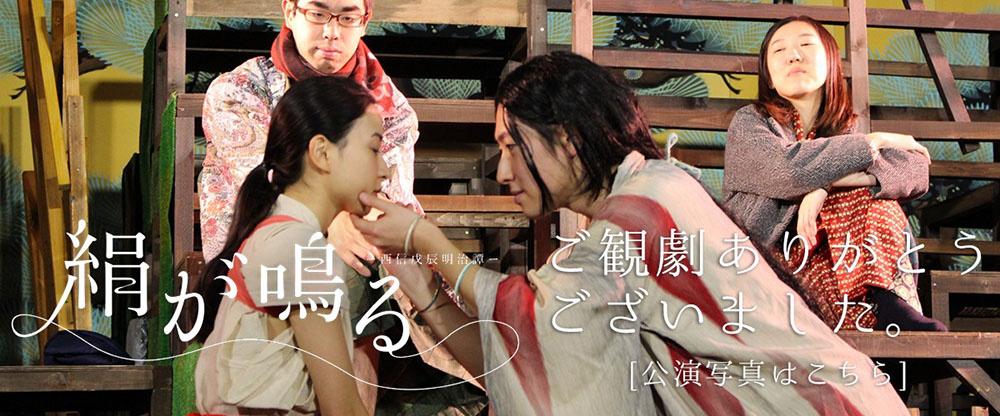第25回公演『絹が鳴る-西信戊辰明治譚-』