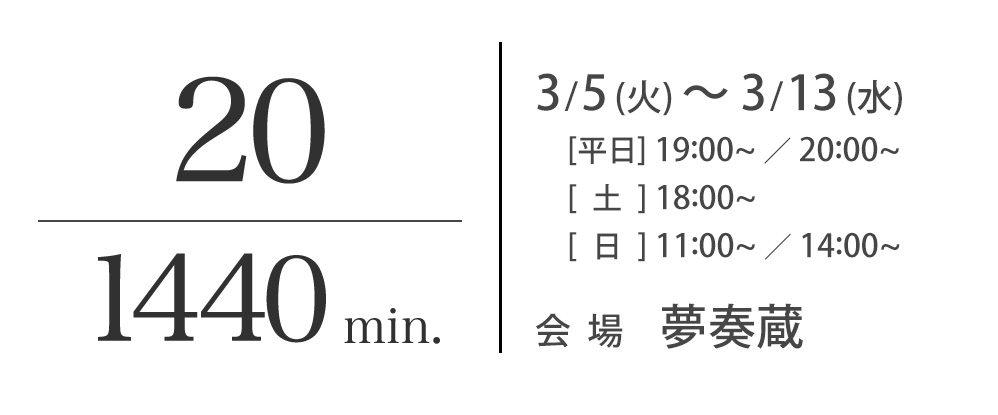 劇団120◯EN 第26回公演