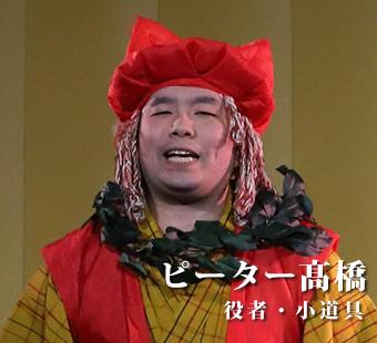 ピーター髙橋