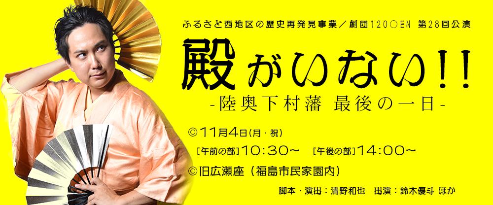 第28回公演『殿がいない!』