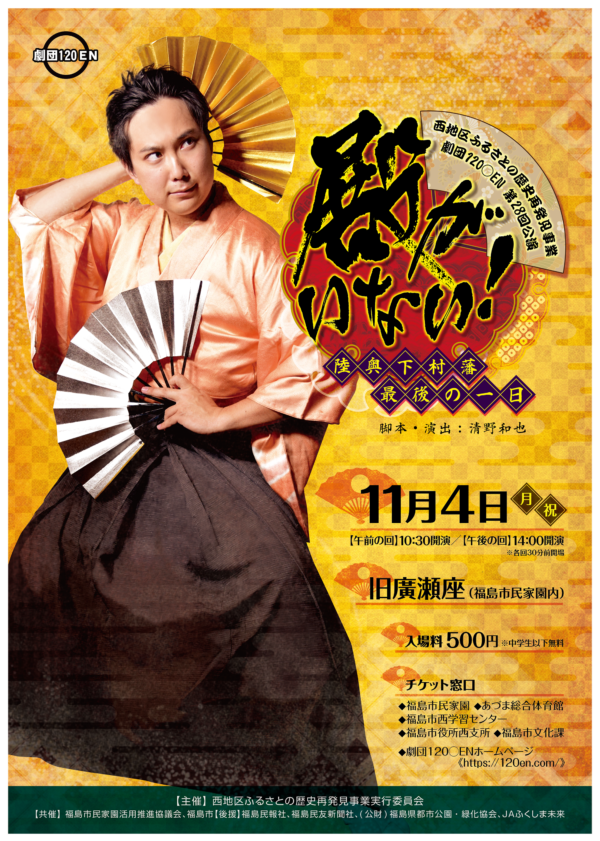 劇団120○EN 第28回公演『殿がいない!』