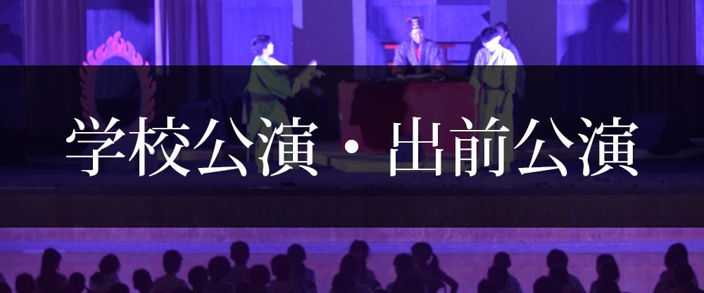 学校公演・出前公演