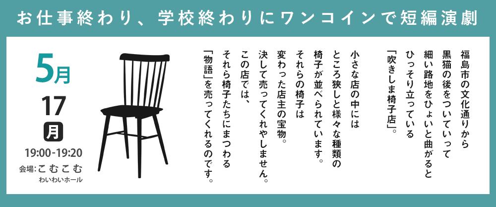 仕事終わり、学校終わりの短編演劇『椅子語り』