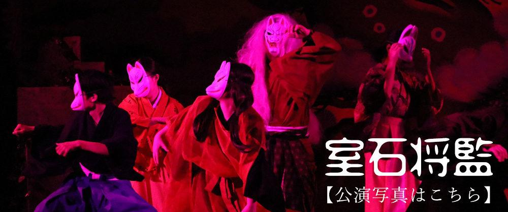 廣瀬座公演/第33回『室石将監』